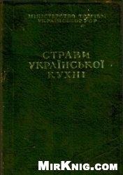 Книга Страви української кухні