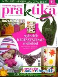 Книга Praktika №11 - 2007.