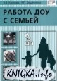 Книга Работа ДОУ с семьей: Диагностика, планирование, конспекты лекций,...