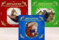Антология русской народной сказки. Тома 1-3 (аудиокнига)