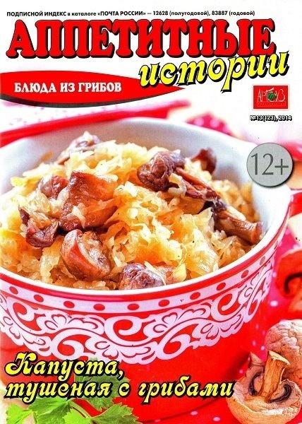 Книга Газета:  Аппетитные истории №13 (2014)