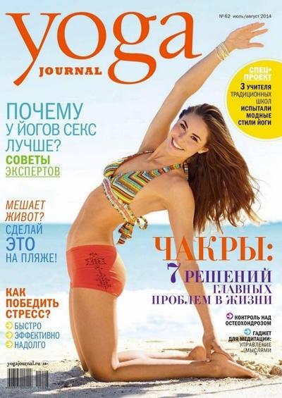 Книга Журнал: Yoga Journal №62 (июль-август 2014)