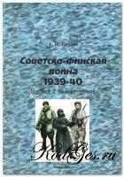 Книга Советско-финская война 1939-40