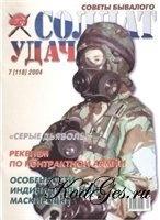 Солдат удачи 7 2004