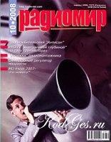 Книга Радиомир, №10 (Октябрь) 2008
