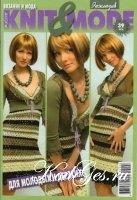 Knit & Mode 2008-08