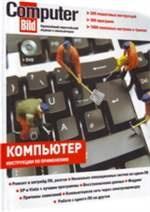 Книга Компьютер. Инструкция по применению