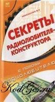 Книга Секреты радиолюбителя-конструктора