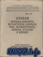 Книга Альбом военных самолетов и реактивных снарядов США, Великобритании,...