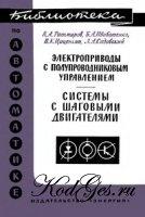 Книга Системы с шаговыми двигателями