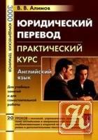 Книга Юридический перевод: практический курс