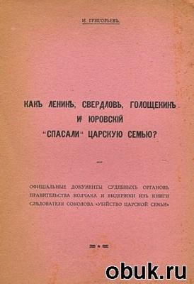 """Книга Как Ленин, Свердлов, Голощекин и Юровский """"спасали"""" Царскую Семью?"""