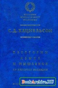 Книга Категории языка и мышления. Из научного наследия.
