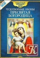 Книга Чудотворные иконы. Пресвятая Богородица. Православный календарь на 2012 год