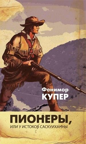 Книга Джеймс Фенимор Купер Пионеры, или У истоков Саскуиханны