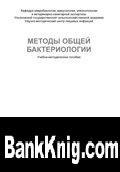 Книга Методы общей бактериологии