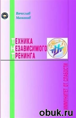 Книга В. Мамонов. Техника независимого тренинга