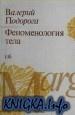 Книга Феноменология тела. Введение в философскую антропологию