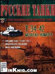 Русские танки №23 2011 - Т-34-42