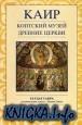 Книга Каир. Коптский музей. Древние церкви