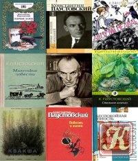 Книга К. Г. Паустовский - Собрание сочинений