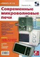 Книга Серия «Ремонт», выпуск 118. Современные микроволновые печи