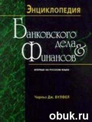 Энциклопедия банковского дела и финансов