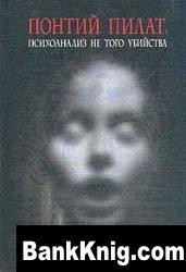 Книга Понтий Пилат: Психоанализ не того убийства (Катарсис -3)