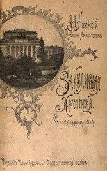 Книга Закулисная хроника. 1856-1894