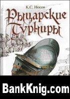 Книга Рыцарские турниры