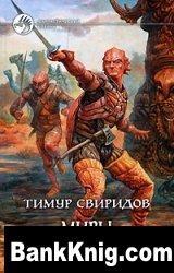 Книга Миры непримиримых