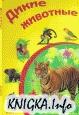Книга Дикие животные