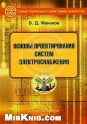 Книга Основы проектирования систем электроснабжения