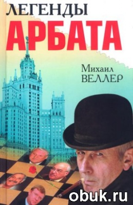 Книга Михаил Веллер - Легенды Арбата (аудиокнига)