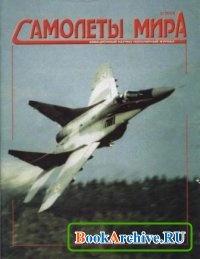 Журнал Самолёты мира №3 (23)