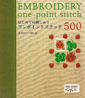 Журнал Журнал Embroidery One Point Stitch 500 (2009)
