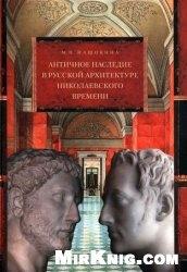 Книга Античное наследие в русской архитектуре николаевского времени
