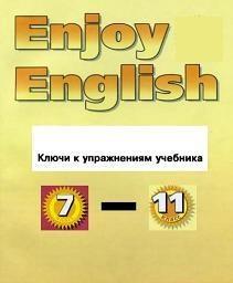Книга ГДЗ по английскому языку для 7-11 классов к «Учебники. Enjoy English. Английский с удовольствием. 7, 8, 9, 10 и 11 классы, Биболетова М.З.»