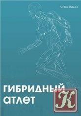 Книга Книга Гибридный атлет