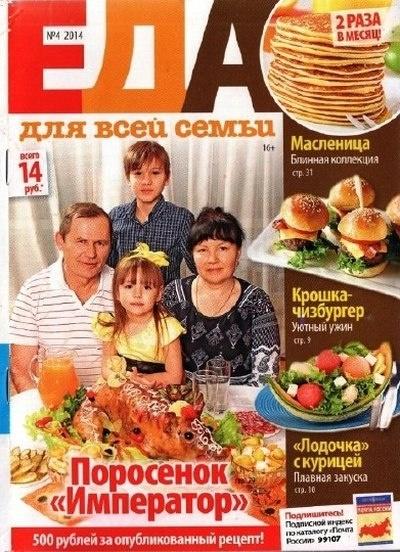 Книга Газеты: Еда для всей семьи №№3-4 (2014)