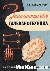 Книга Занимательная гальванотехника