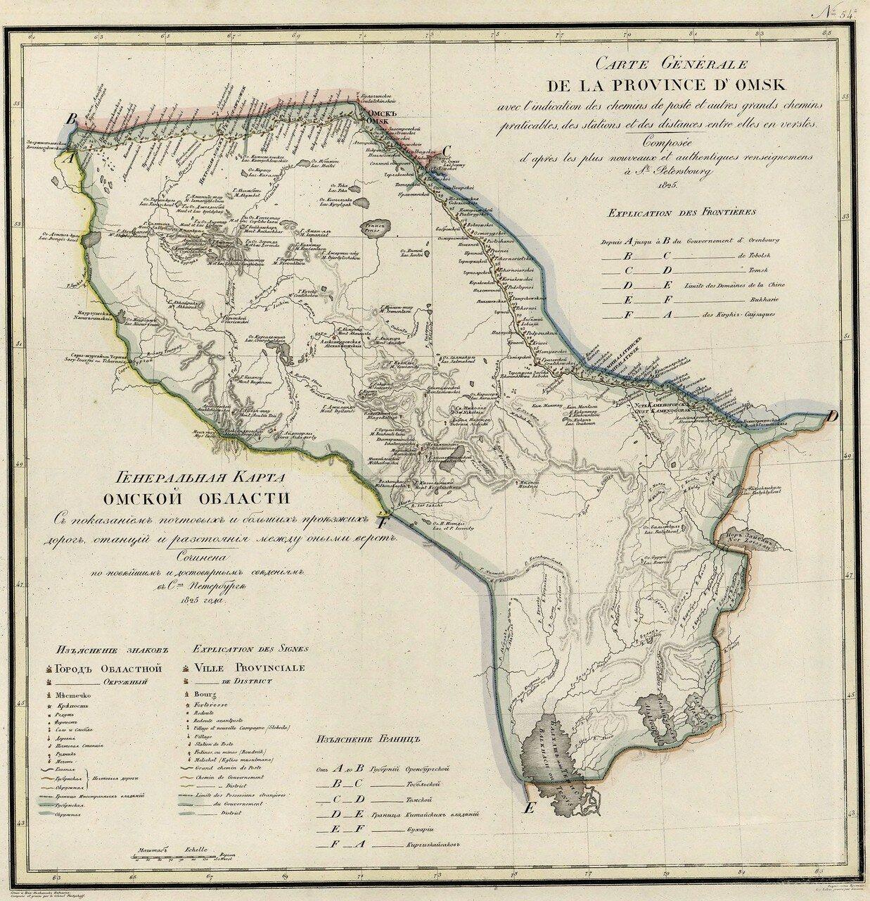54. Омская область. 1824