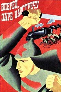 Гражданская война красная армия