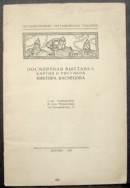 Кругликова. (Engravings and Silhouettes 1902-1925). (Гравюра и Силуэты 1902-1925). Exhibition Catalogue Каталог выставки Kazan', 1925. Казань, 1925.