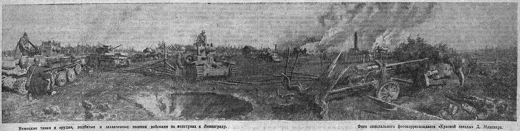 «Красная звезда», 8 октября 1941 года, Немецкие танки и орудия, подбитые и захваченные нашими войсками на подступах к Ленинграду