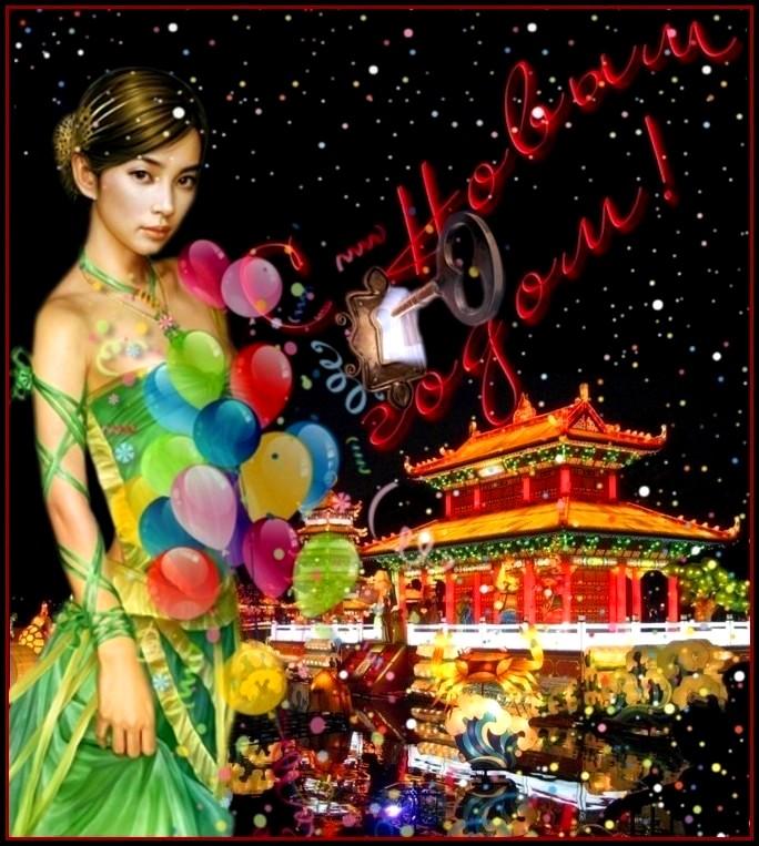 я-новый год китайский ИN.jpg