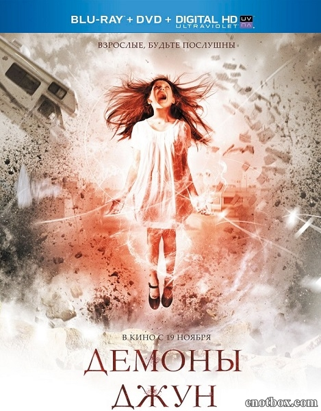 Демоны Джун / June (2015/BDRip/HDRip)
