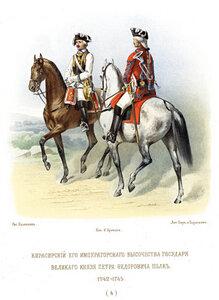 Офицер Брауншвейгского кирасирского полка 1738–1742 гг. и трубач кирасирских полков 1733–1761 гг.