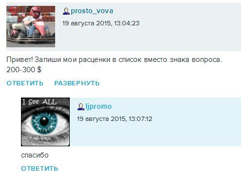 FireShot Screen Capture #3037 - 'ljpromo_ Рекламодателю на заметку (расценки всех ТОПблогеров ЖЖ)' - ljpromo_livejournal_com_551055_html.jpg