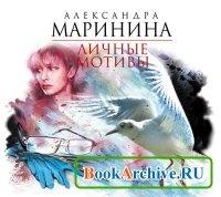 Книга аудиокниги 2015, MP3, отечественная литература, детективы, Александра Маринина